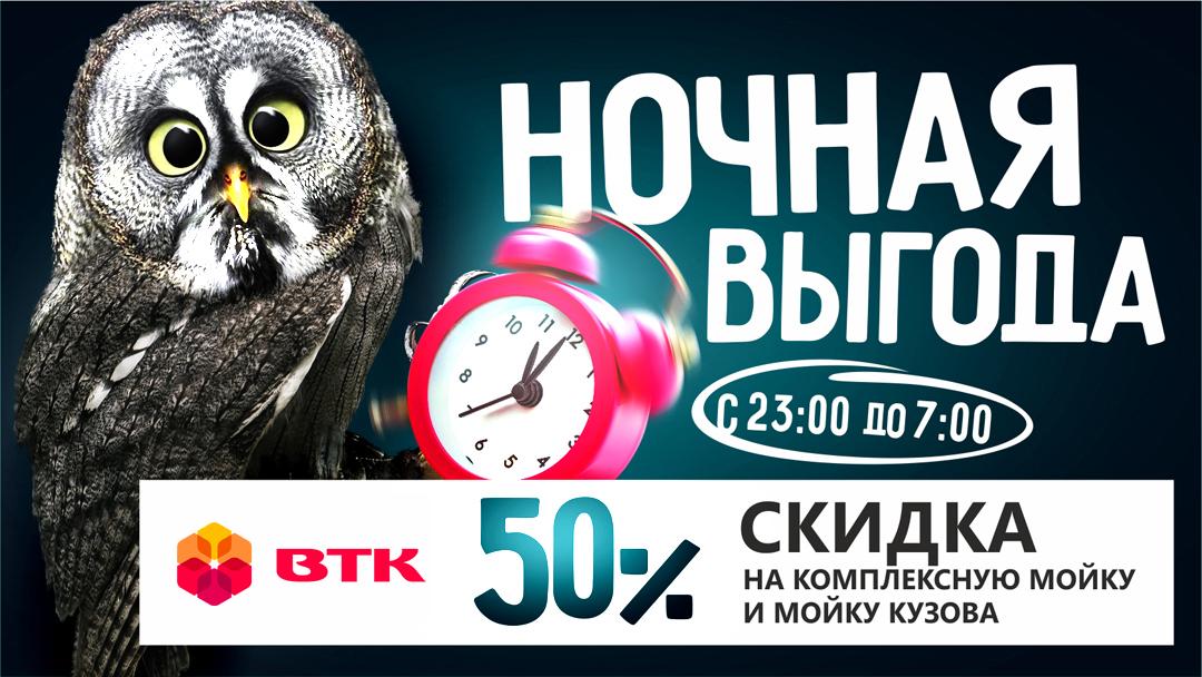 ВТК_сова АМК 1080х607