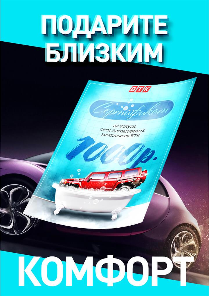 3-ВТК_сертификат_на_мойку_А4 2