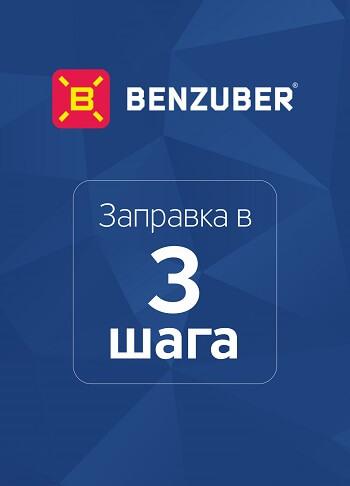 BENZUBER 1