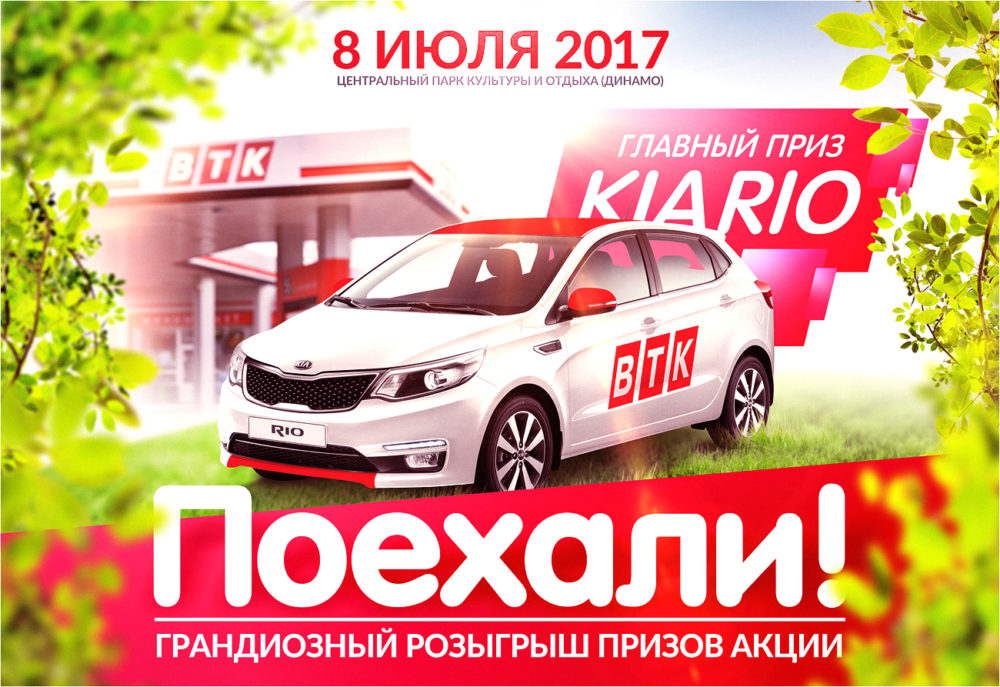KiaRio ВТК 2017 АНОНС 8 июля