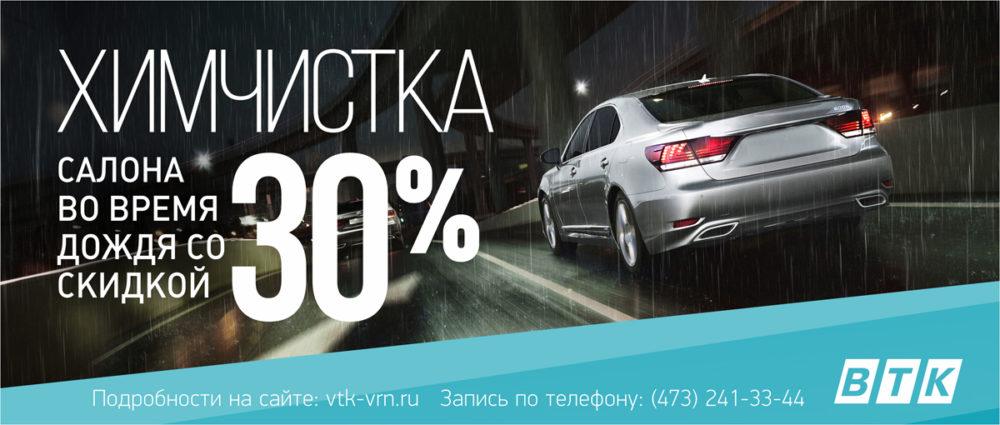 АМК дождливые -30% web 1200