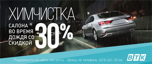АМК дождливые -30% web 530x225