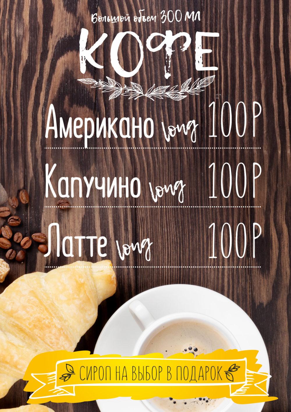Кофе Лонг А4 ВТК (2)