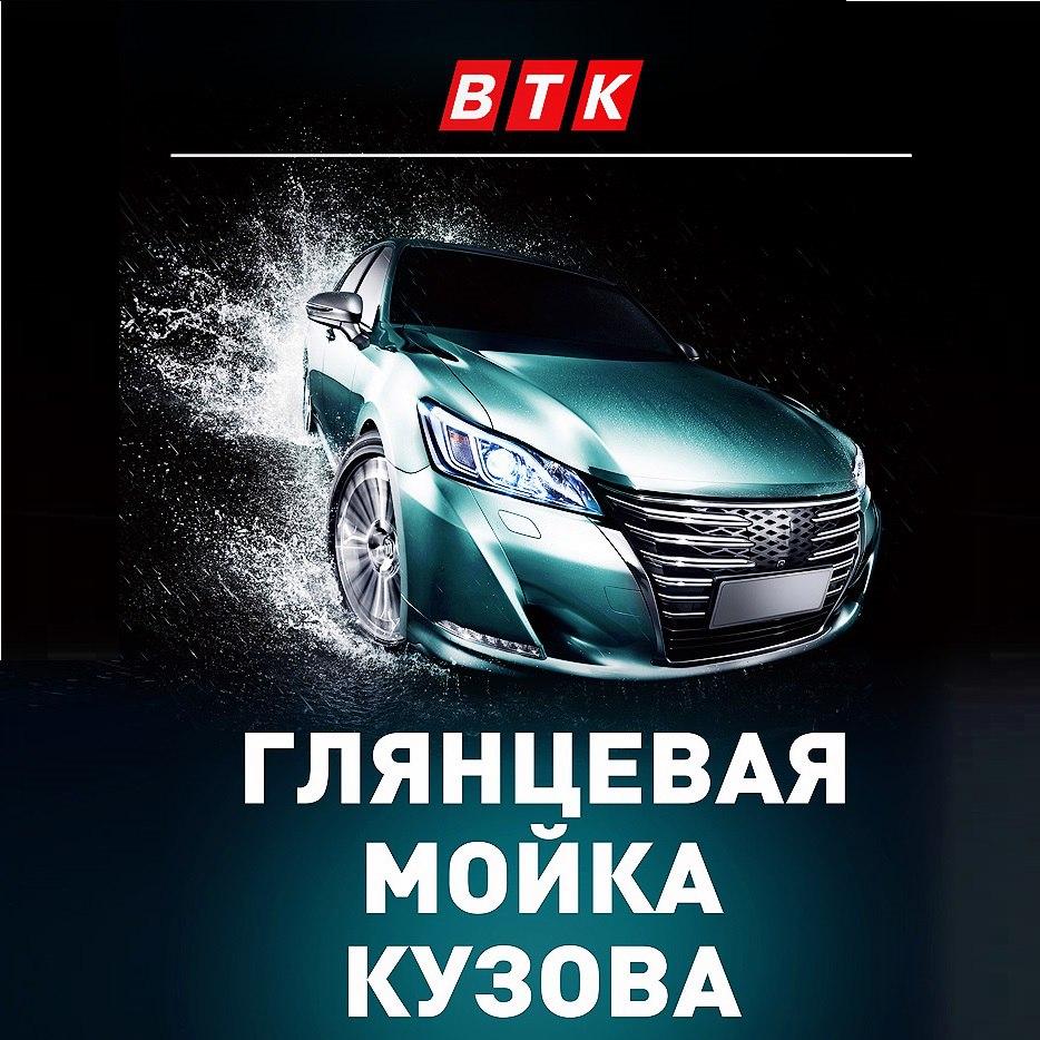 МойкаКузова