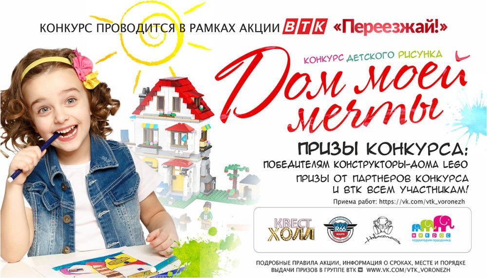 Детский конкурс ВТК 2017 WEB