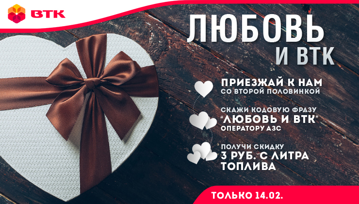 ЛЮБОВЬ И ВТК 740 - 420