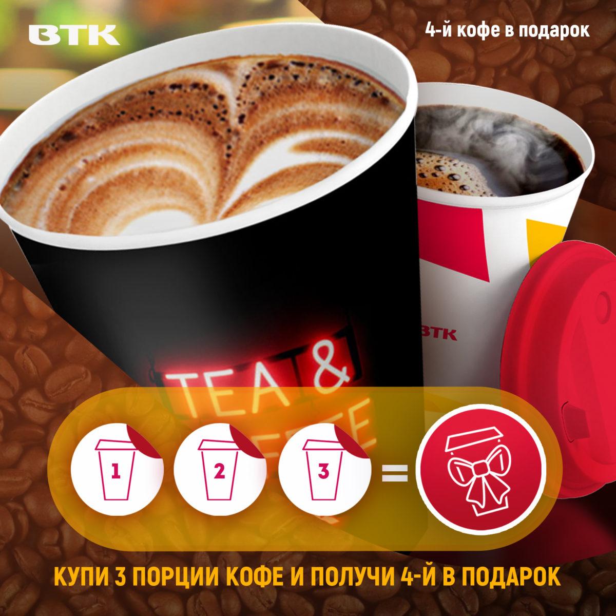 кофе в подарок 1200