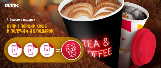 кофе в подарок 530х225