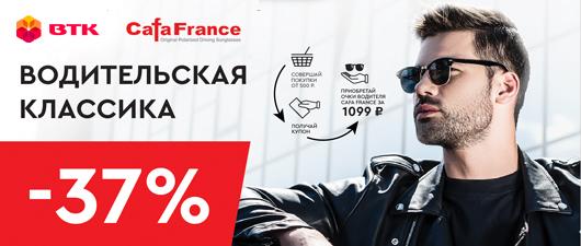 cafa france 530х225