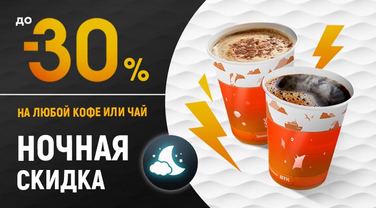 ночной кофе 740 х 410 px